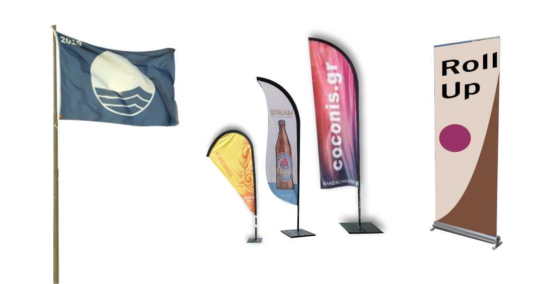 Είδη διαφήμισης / Beach flags