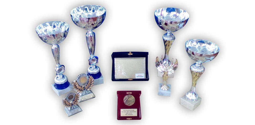 Έπαθλα - Βραβεία