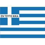 The Kallergis family flag
