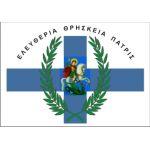 Markos Botsaris flag