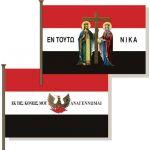 Σημαία Υψηλάντηδων