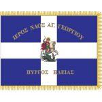 special flag