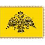 Σημαία Βυζαντινή με κρόσσι