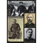 Poster of heroes of Macedonian Struggle