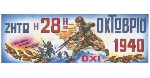 Αφίσες 28ης Οκτωμβρίου 30 x 80 εκ.