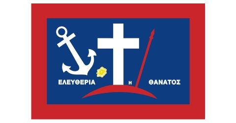 Flag of Samos