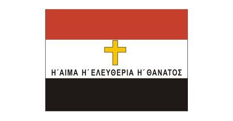 Σημαία Καπετάν Ζαχαρία