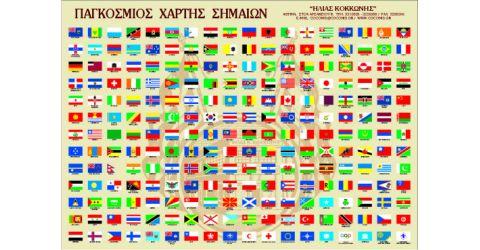 Χάρτης σημαιών κρατών