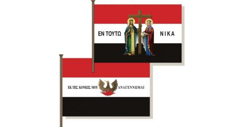 Flag of Alexander and Demetrius Ypsilantis