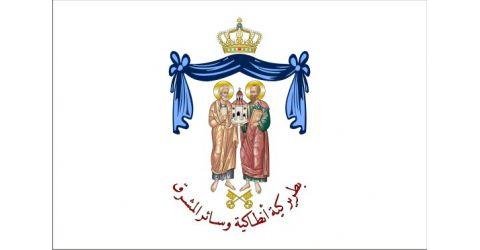 Σημαία Πατριαρχείου Αντιοχείας