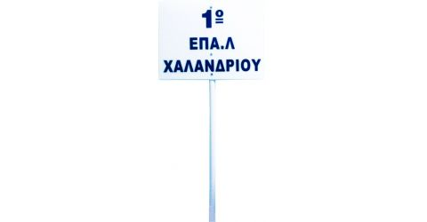Parade signboard with plastic pole