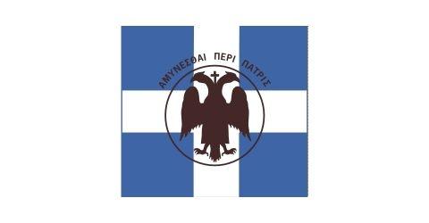 Σημαία Μακεδονομάχου Δεληγιαννάκη